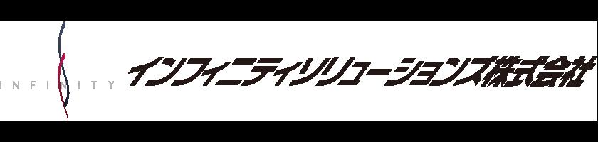 インフィニティソリューションズ株式会社